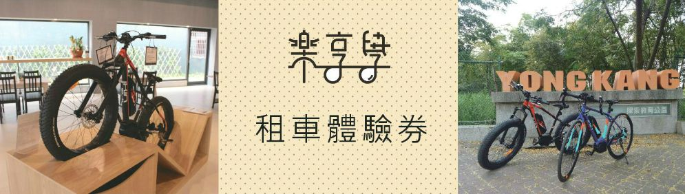 樂享學 o-fami 租車 優惠 discount